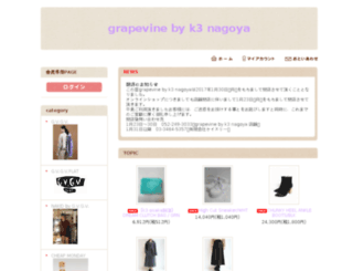 grapevinenagoya.shop-pro.jp screenshot