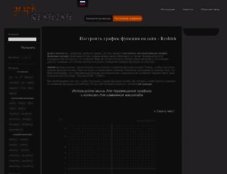 graph.reshish.ru screenshot