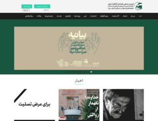 graphiciran.com screenshot