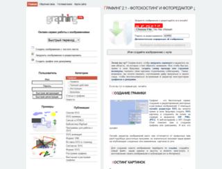graphing.ru screenshot