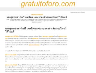 gratuitoforo.com screenshot