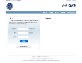 gre.etest.net.cn screenshot