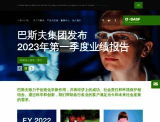 greater-china.basf.com screenshot