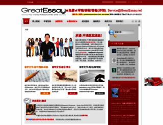 greatessay.net screenshot