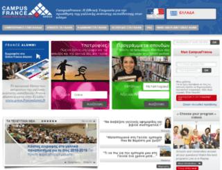 grece.campusfrance.org screenshot