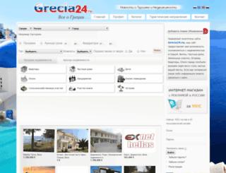 grecia24.ru screenshot