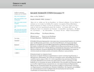 greeceinworld.com screenshot