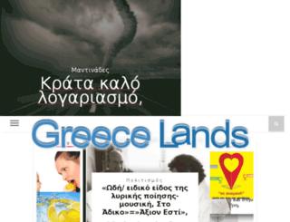 greecelands.com screenshot
