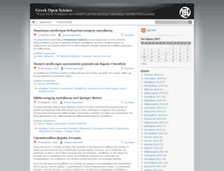 greekopenscience.wordpress.com screenshot