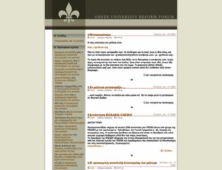 greekuniversityreform.wordpress.com screenshot
