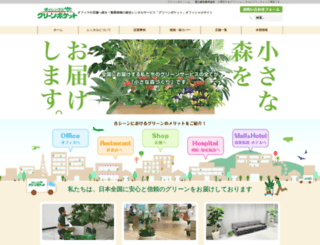 green-pocket.biz screenshot