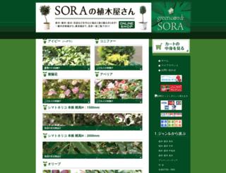 green-shop-sora.jp screenshot