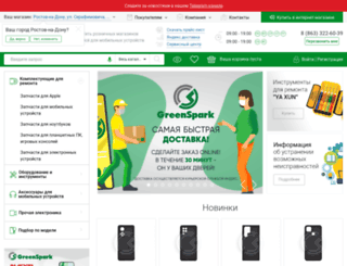 green-spark.ru screenshot