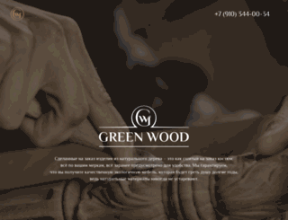 green-wood.pro screenshot