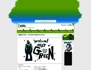 green1.syuriken.jp screenshot