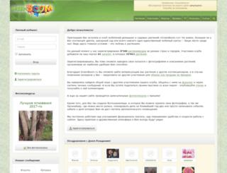 greenboom.ru screenshot