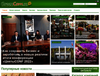 greencom.ru screenshot