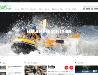 greendiscoveryjapan.com screenshot
