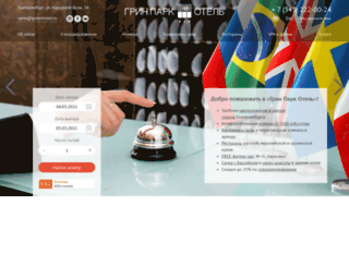 greenhotel.ru screenshot