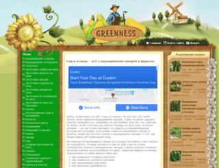 greenness.ru screenshot