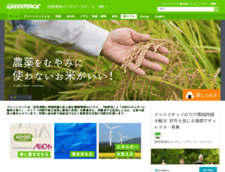 greenpeace.or.jp screenshot