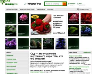 greenplants.ru screenshot