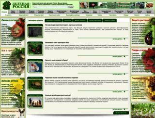 greenrussia.ru screenshot