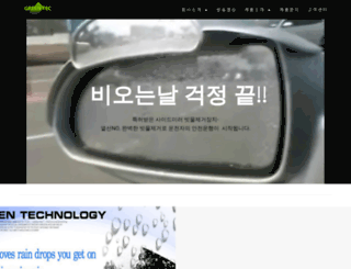greentec21.co.kr screenshot