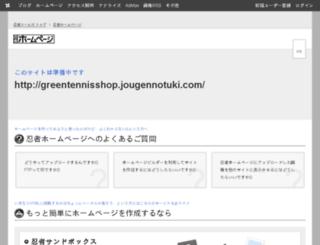 greentennisshop.jougennotuki.com screenshot