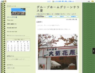 greenterraceai.naganoblog.jp screenshot