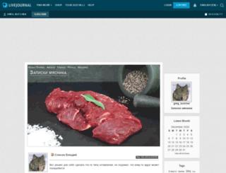 greg-butcher.livejournal.com screenshot