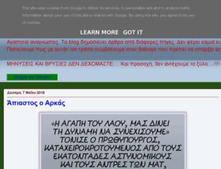 gregordergrieche.blogspot.gr screenshot