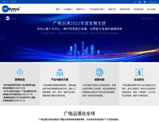 grgbanking.com screenshot