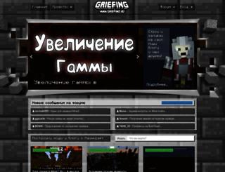 griefing.ru screenshot