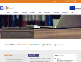 grnet.gr screenshot