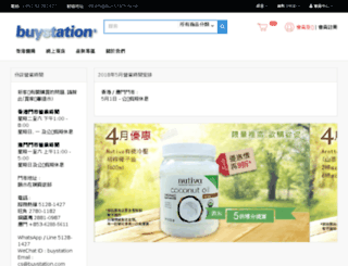 groupbuy.buystation.com screenshot