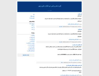 groups.blogfa.com screenshot