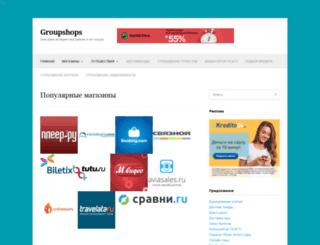 groupshops.ru screenshot