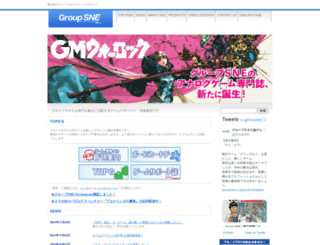 groupsne.co.jp screenshot