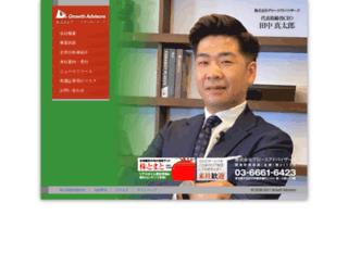growth-advisors.jp screenshot