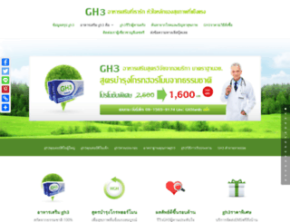 growthhormoneplus.com screenshot