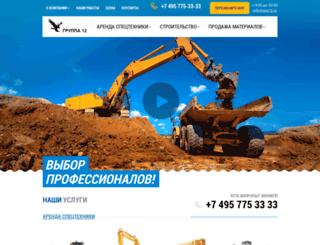 grp12.ru screenshot