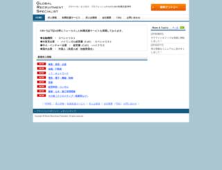 grscorp.jp screenshot