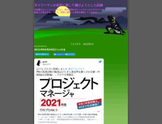 grumeeat.sblo.jp screenshot