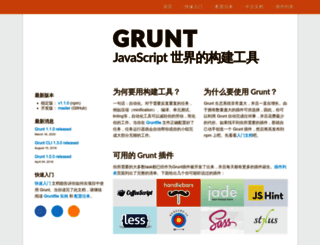 gruntjs.net screenshot