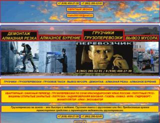 gruzchiksochi.ru screenshot