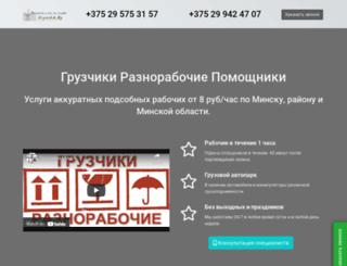 gryzchik.by screenshot
