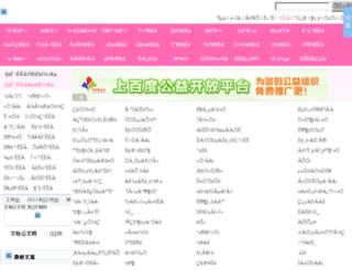 gs.chinesehelper.cn screenshot