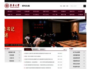 gs.dhu.edu.cn screenshot