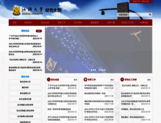 gs.stu.edu.cn screenshot